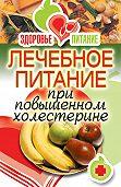 Ирина Зайцева -Лечебное питание при повышенном холестерине