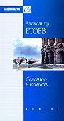 Александр Етоев -Бегство в Египет