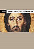 Владимир Лучанинов -Азы православного христианства