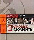 Александр Соловьев - Знаковые моменты