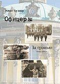 Роман Булгар - Офицеры. Книга третья. За гранью