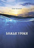 Олег Кузьмин -Божьи уроки