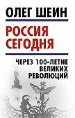 Олег Шеин -Россия сегодня. Через 100-летие великих революций