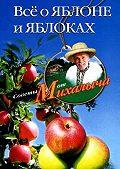 Николай Звонарев - Всё о яблоне и яблоках