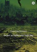 Виталий Александрович Кириллов -Битва за Небесное Царство