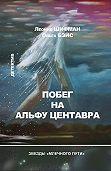 Леонид Шифман, Ольга Бэйс - Побег на Альфу Центавра (сборник)