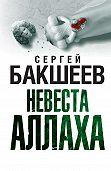 Сергей Бакшеев -Невеста Аллаха