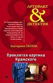 Екатерина Лесина - Проклятая картина Крамского