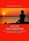 Виктор Пятницкий -Магия обольщения. Как завоевать симпатии женщин. Популярная психология
