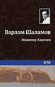 Варлам Шаламов -Инженер Киселёв