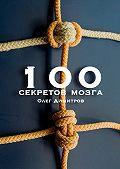 Олег Димитров -100 секретов мозга