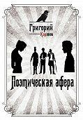 Григорий Карьянов - Поэтическая афера