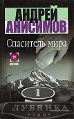 Андрей Анисимов -Спаситель мира