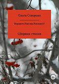 Ольга Суворова -Верните России Россию!!!