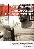 Сергей Осмоловский -Как белый теплоход отпристани