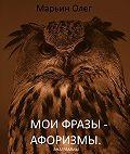 Олег Марьин -Мои фразы – афоризмы. Сборник анаграмм