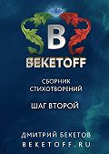 Дмитрий Бекетов -Шаг второй. Сборник стихотворений