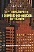 Ядвига Яскевич -Переговорный процесс в социально-экономической деятельности