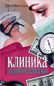 Мария Воронова -Клиника одной взятки