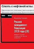 Владимир Токарев -Русский менеджмент: Революция 2018 года (28). Дайджест покнигам ижурналам КЦ «Русский менеджмент»