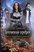 Алла Соловьёва -Затемненная серебром