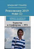 Владимир Токарев -Революция 2019 года (2). Дайджест покнигам КЦ «Русский менеджмент»