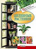 Татьяна Дорошенко - Целебные растения