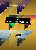 Светлана Жучкова -Сон ипотерянныймир. Книга 1