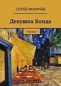 Сергей Фомичёв -Девушка Бонда