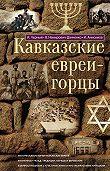 Илья Анисимов -Кавказские евреи-горцы (сборник)