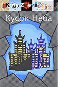 Екатерина Зуева -Кусок Неба