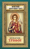 Анна Маркова - Святой мученик Трифон