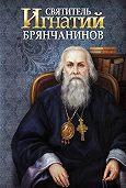 Анна Маркова - Святитель Игнатий (Брянчанинов)