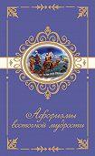 Н. Богданова -Афоризмы восточной мудрости