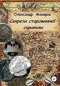 Александр Макаров -Секрети старовинної скриньки