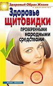 Марина Куропаткина -Здоровье «щитовидки» проверенными народными средствами