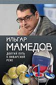 Ильгар Мамедов -Долгий путь к январской реке (из дневников разных лет)