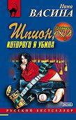 Нина Васина -Шпион, которого я убила