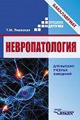 Т. Уманская - Невропатология
