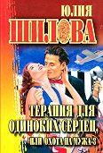 Юлия Шилова - Терапия для одиноких сердец, или Охота на мужа-3