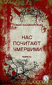 Роман Казимирский -Нас почитают умершими