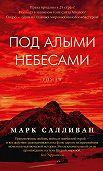 Марк Салливан -Под алыми небесами
