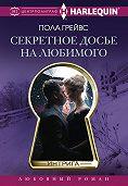 Пола Грейвс -Секретное досье на любимого