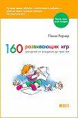 Пенни Уорнер -160 развивающих игр для детей от рождения до трех лет