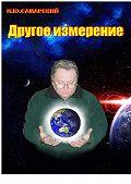 Игорь Самарский - Другое измерение