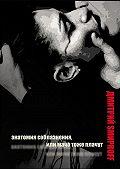 Дмитрий Sмирноff -Анатомия соблазнения, или Мачо тоже плачут. Роман