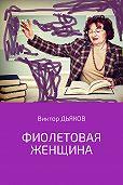 Виктор Дьяков -Фиолетовая женщина