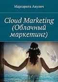 Маргарита Акулич -Cloud Marketing (Облачный маркетинг)