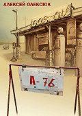 Алексей Олексюк -А76 (сборник)