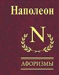 Наполеон -Афоризмы